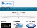 展碁國際 Corel 台灣中文知識庫
